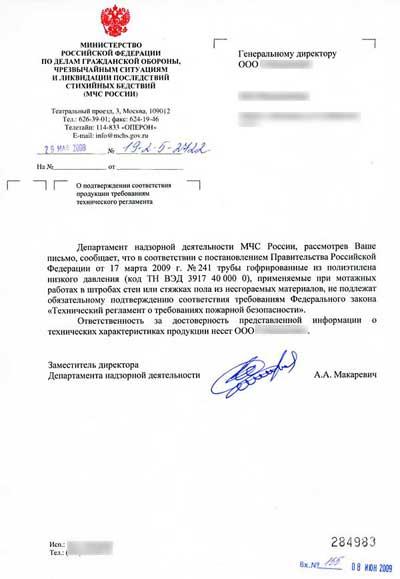 Информационное отказное письмо ТР пожарной безопасности