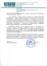 Информационное отказное письмо ТР ТС на сертификацию