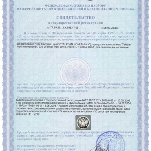 Свидетельство о государственной регистрации Роспотребнадзора