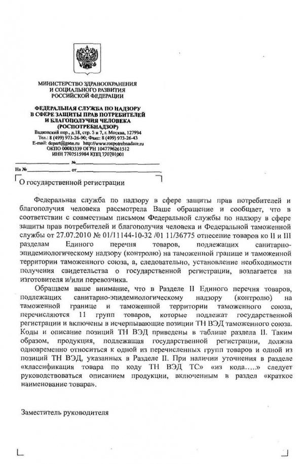 Информационное отказное письмо Роспотребнадзора о необходимости оформления СГР