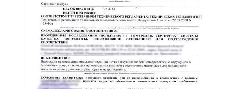 декларация соответствия ГОСТ Р 2