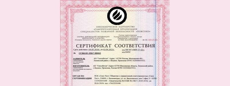 добровольный пожарной сертификат