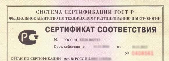 Бланк сертификата ГОСТ Р