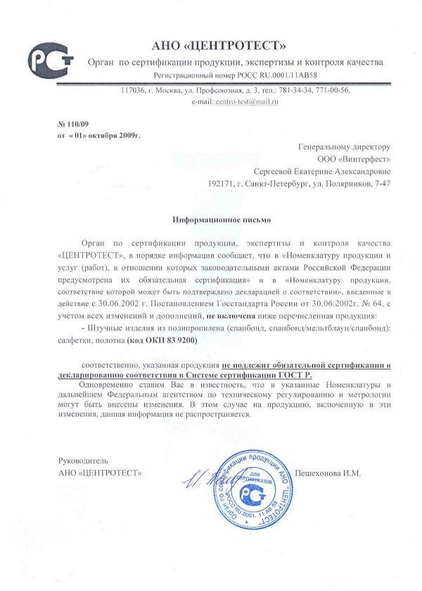 Информационное отказное письмо о сертификации товара ГОСТ Р