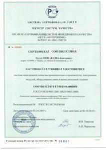 Получить ГОСТ ISO ИСО Сертификат Менеджмента качества