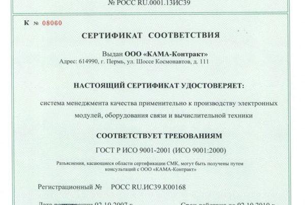 ИСО Сертификат Менеджмента качества