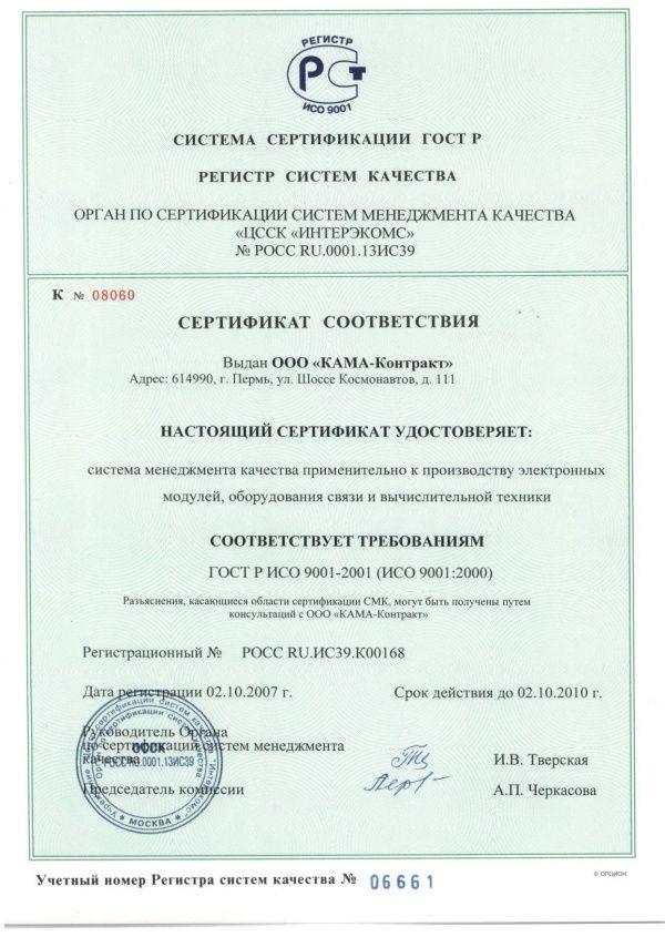 Проведение сертификации менеджмента качества исо 9001-2001 добровольная сертификация это технический регламент