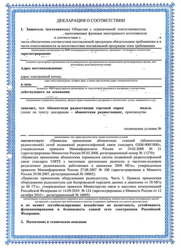 Декларация на средства связи (ССС)