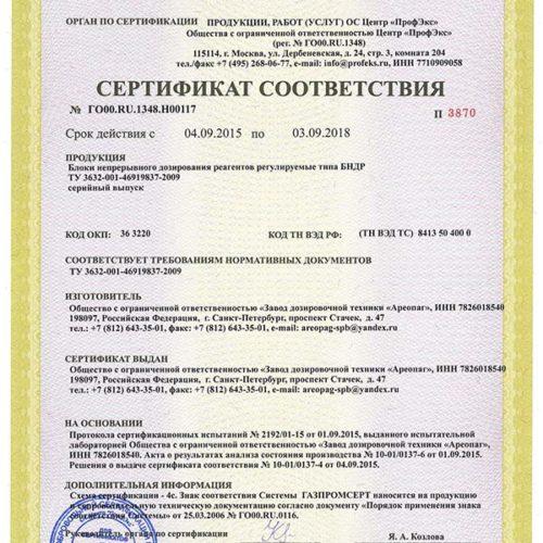 Сертификация продукции в Системе ГАЗПРОМСЕРТ