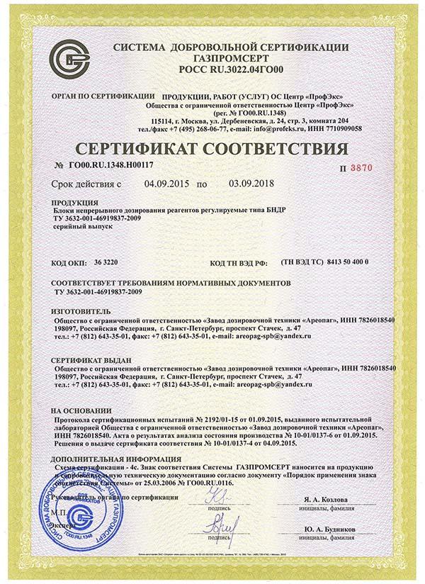 Сертификат соответствия ГАЗПРОМСЕРТ