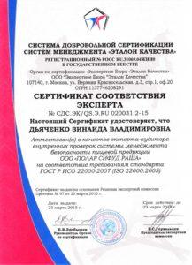 Сертификат ГОСТ Р ИСО 22000-2007 (ISO 22000:2005) ХАССП «Системы менеджмента безопасности пищевой продукции»