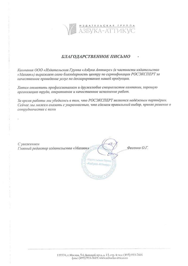 Отзыв о Росэксперт от Азбука-Аттикус