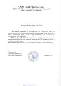 Отзыв о Росэксперт от БИО комплекс