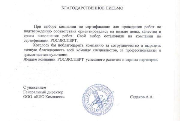 Отзыв о Росэксперт от ООО БИО комплекс