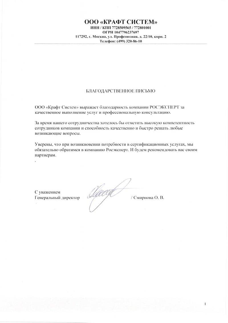 """Отзыв о Росэксперт ООО """"Крафт систем"""""""