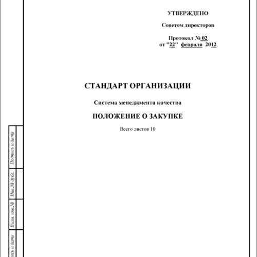 Разработка стандартов сертификации СТО