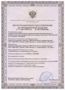 Получить регистрационного удостоверения Минздрава