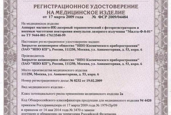 Получение регистрационного удостоверения Минздрава