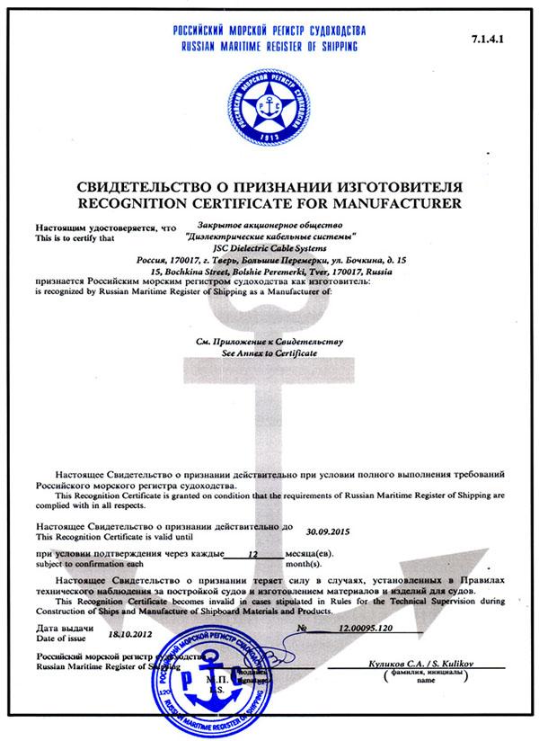 Получение сертификата Российского Морского и Речного Регистра судоходства