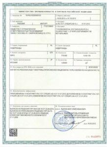 Лицензия Минпромторга: набор документов, условия получения