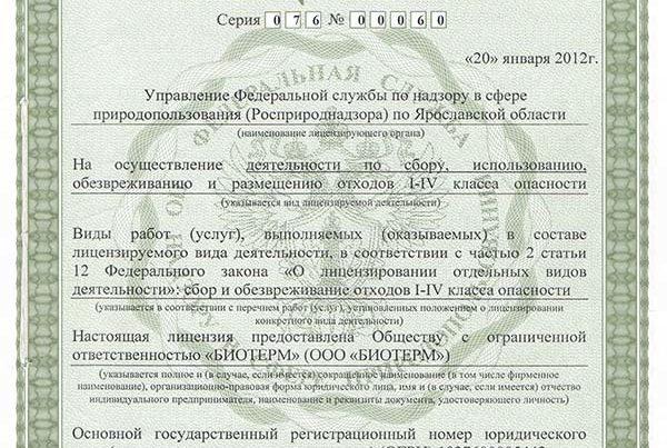 Лицензия на опасные отходы Росприроднадзора