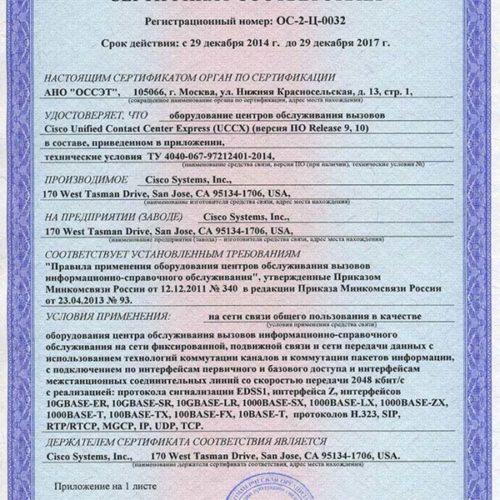 Сертификат оборудования связи Минкомсвязи России (ССС)