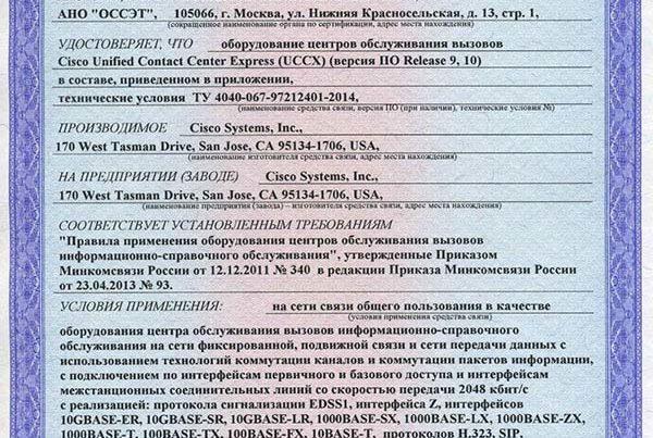 Сертификат оборудования в Минкомсвязи