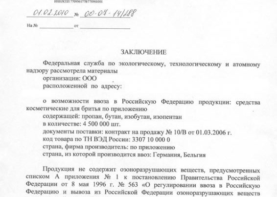 Заключение на ввоз и вывоз из РФ озоноразрушающих веществ