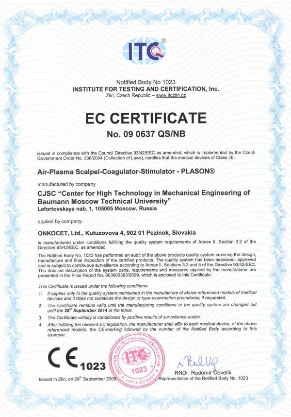 Картинки по запросу сертификат CE