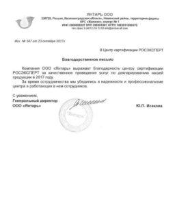 Отзыв ООО «Янтарь»