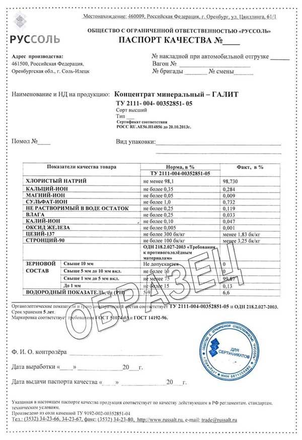 Сертификат соответствия госстандарта россии гост р обязательный и.