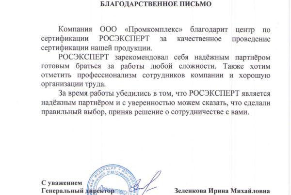 Отзыв о Росэксперт от ООО Промкомплекс
