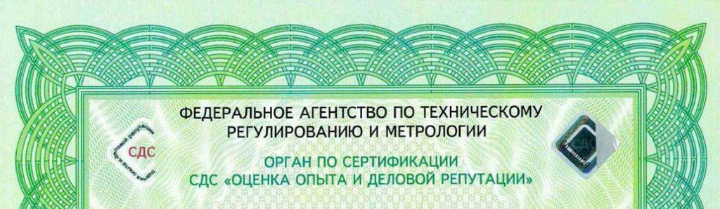 Сертификат оценки опыта и деловой репутации