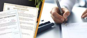 Как проверить сертификат соответствия?