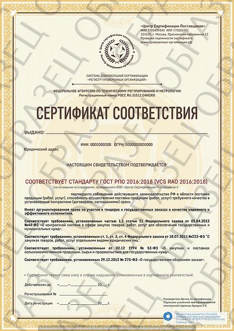 Сертификат РПО