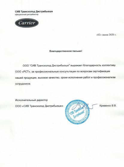 Отзыв ООО «СИВ Трансхолод Дистрибьюшн»