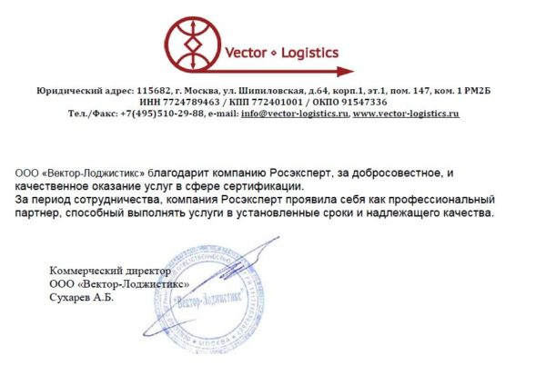 Отзыв Вектор логистик