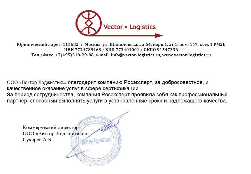 Отзыв ООО «Вектор-Лоджистикс»