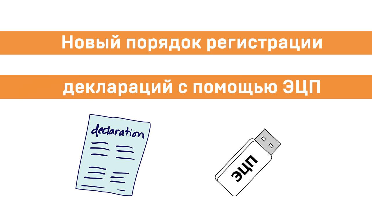 Новый порядок регистрации деклараций