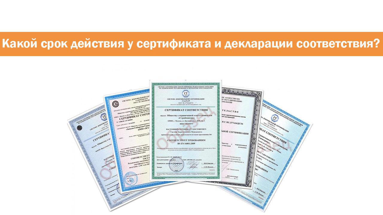 Срок действия сертификатов
