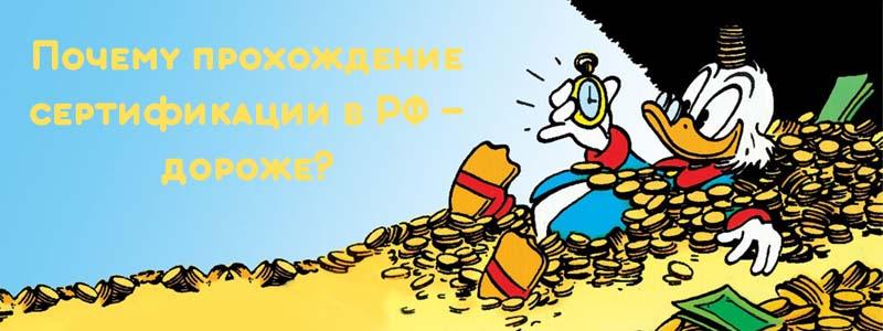 Почему прохождение сертификации в РФ — дороже?