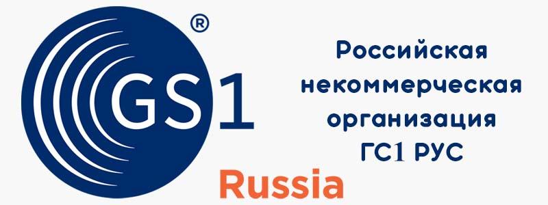 Российская ГС1 Рус