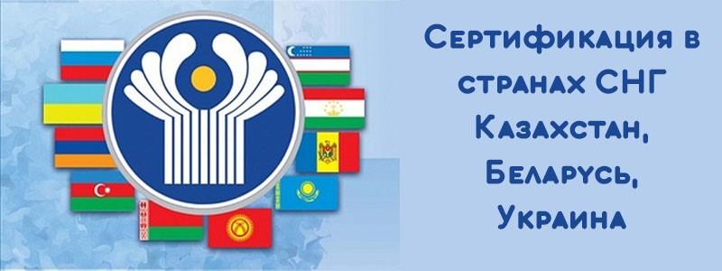 Сертификация в странах СНГ (Казахстан, Беларусь, Украина)