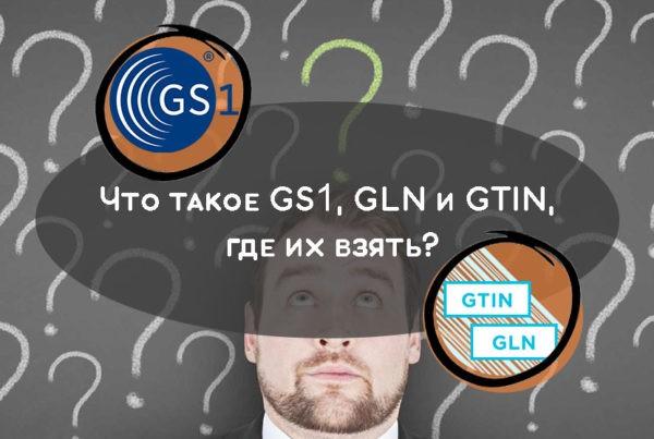 что такое gs1 gln копия