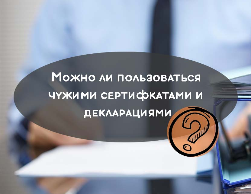Можно ли пользоваться чужими сертификатами?