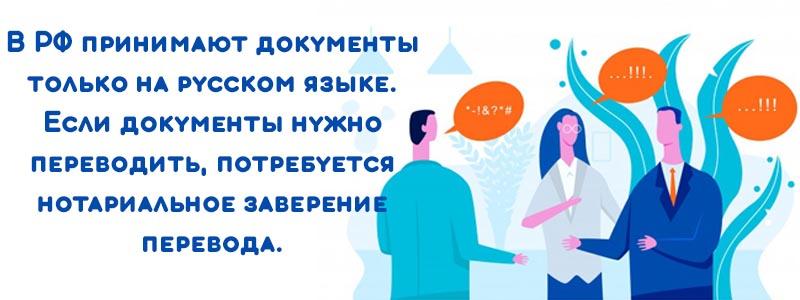 В рф принимаются документы на русском языке