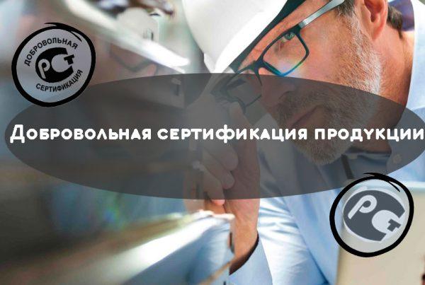 Добровольная сертификация продукции обложка
